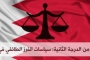 Second-class citizens: policies of sectarian segregation Bahrain