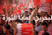 Bahrain: Why Revolt?