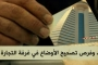 Elections and opportunities to correct the status in the Bahraini Chamber of Commerce